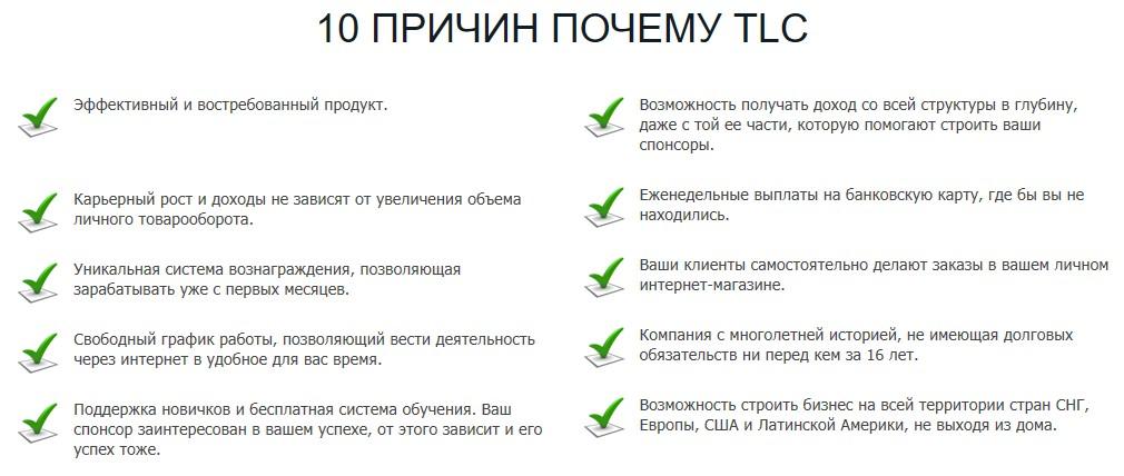 10 причин работать с TLC