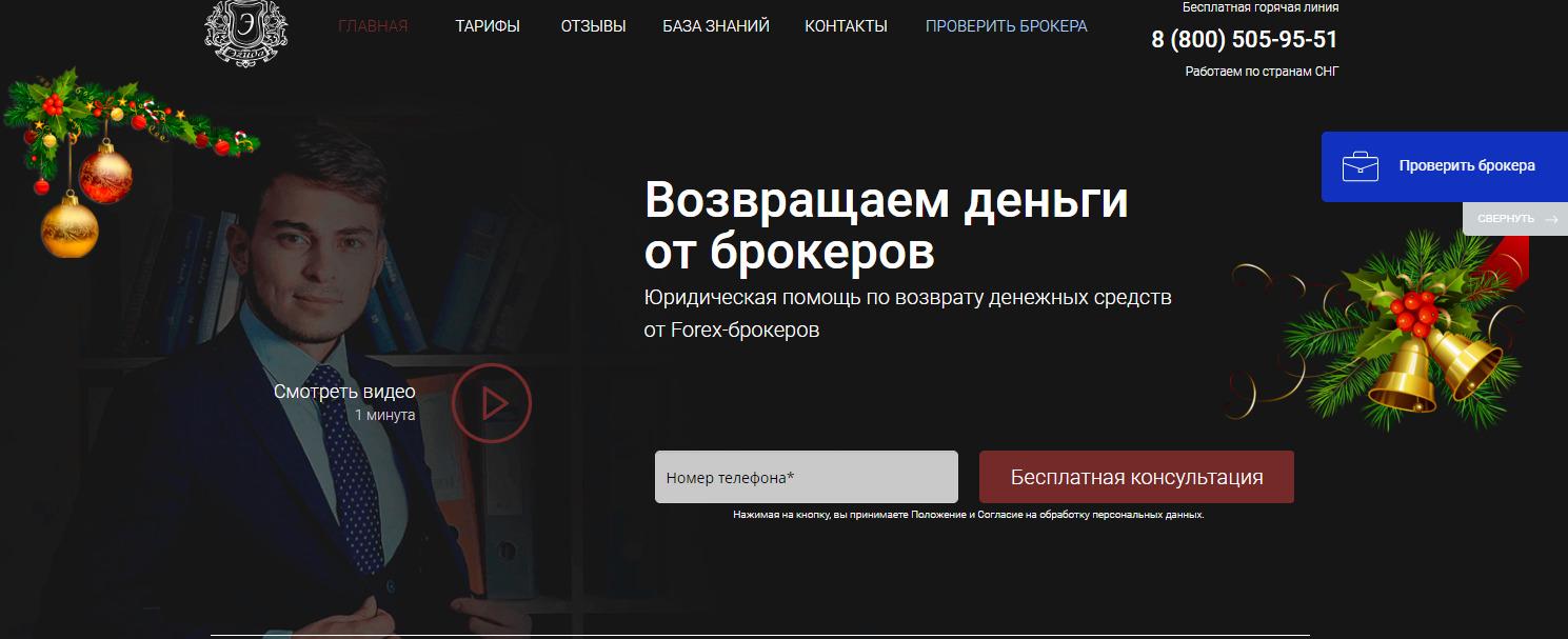 """Сайт ООО """"Эгида"""" из Сочи"""
