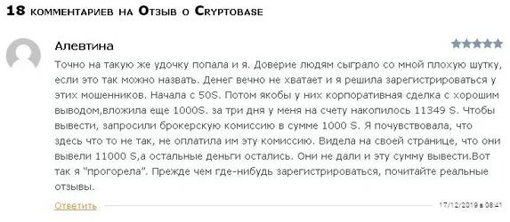 Отзывы о CryptoBase