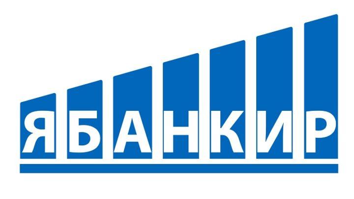 Логотип Ябанкир.рф