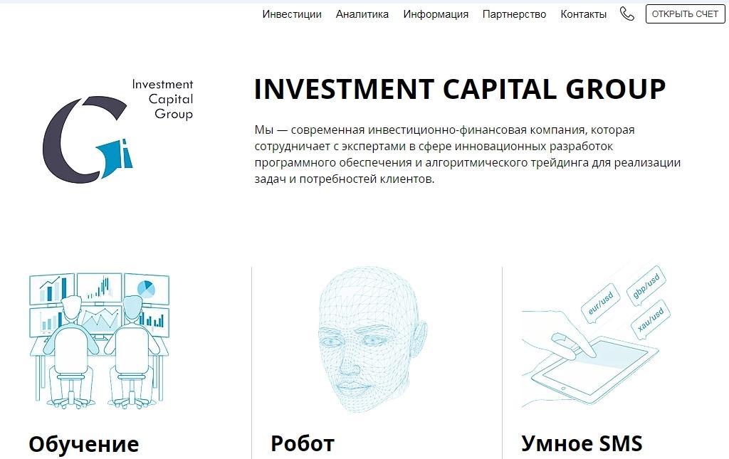 Сайт icg-nsk.com