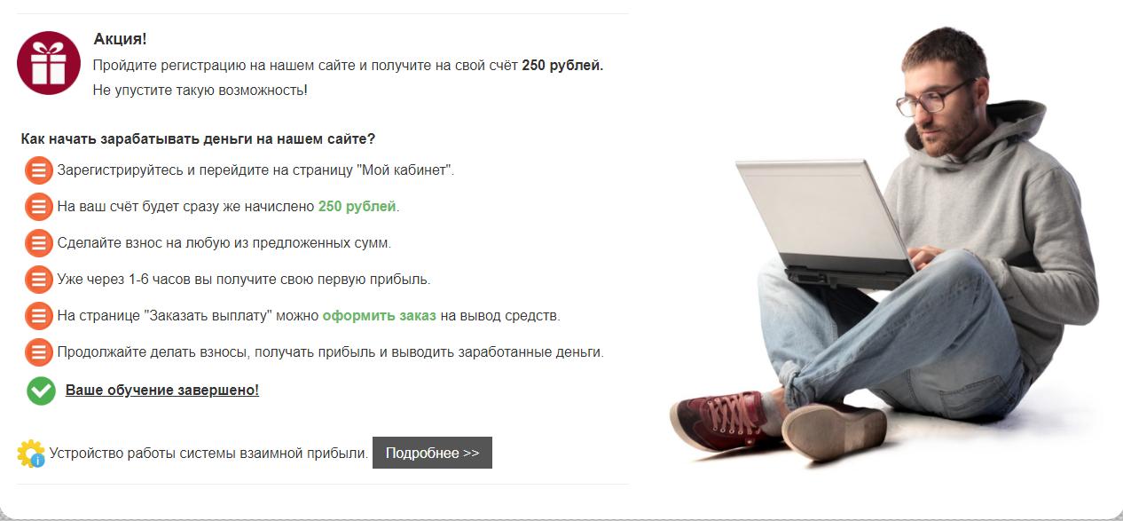 Как зарабатывать на uptostart.ru
