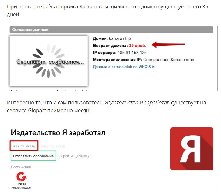 Проверка домена karrato.club
