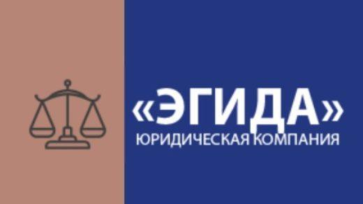 Логотип ЮК Эгида