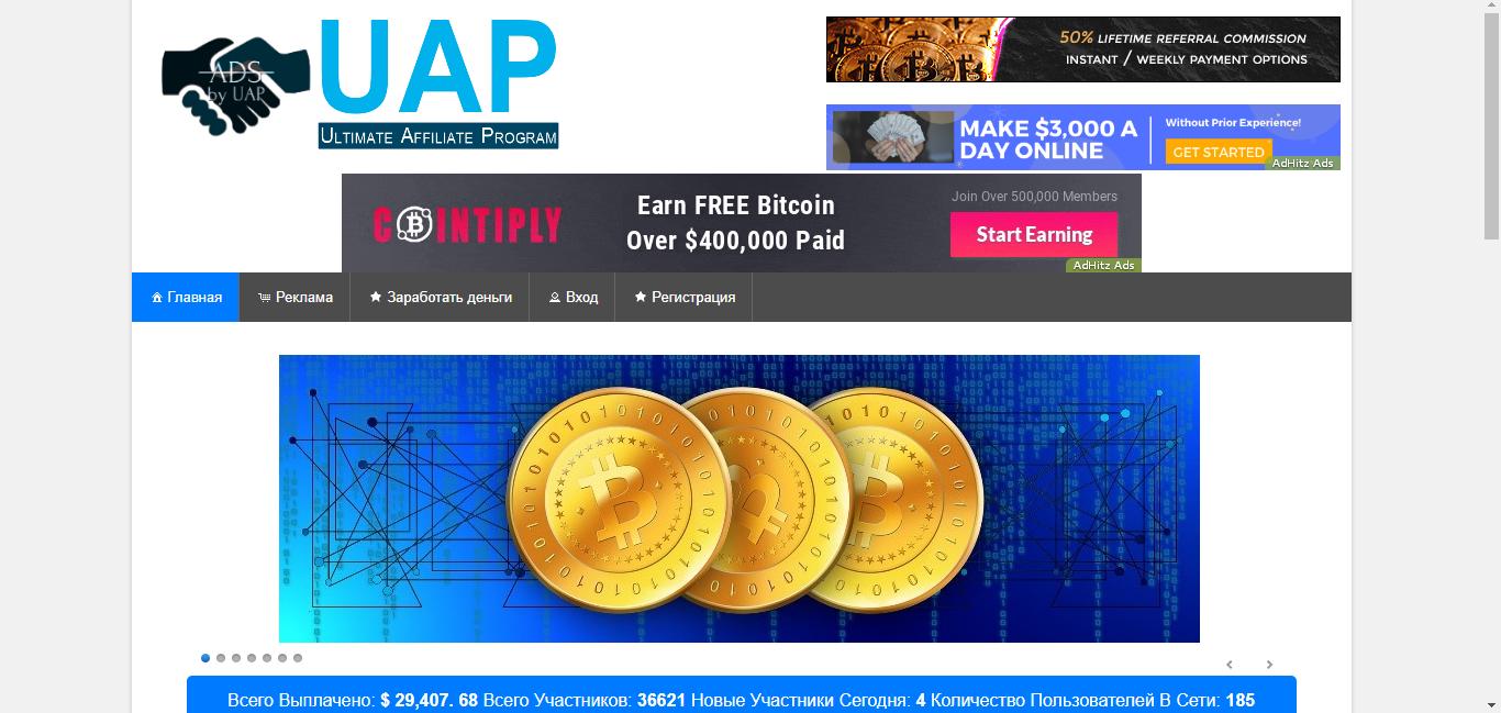 Сайт компании ADS by UAP