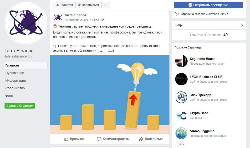 Фейсбук Терра Финанс