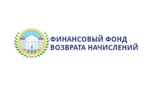 Финансовый Фонд Возврата Начислений логотип