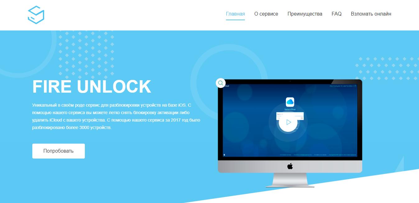 Главная страница fireunlock.ru