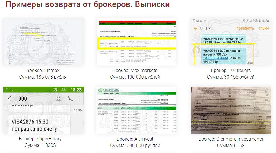 Скриншоты выписок