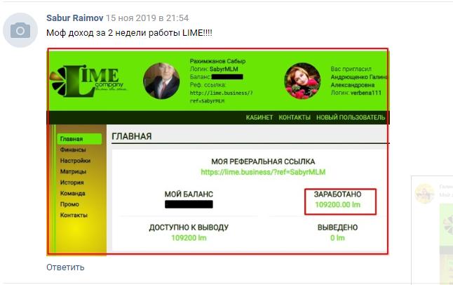 Честный отзыв о Lime company