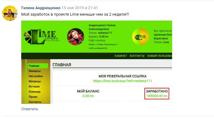 """Реальный отзыв о """"Lime company"""""""