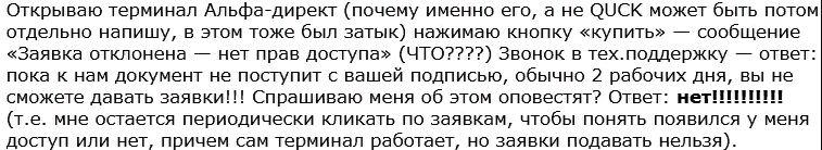 Правдивые отзывы об alfadirect.ru