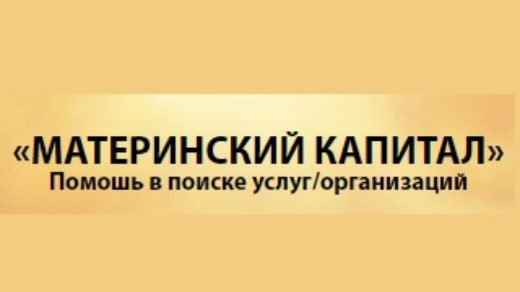 Логотип КПК «Материнский капитал»