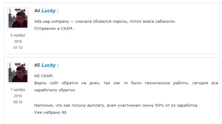 Отзывы об ads.uap.company