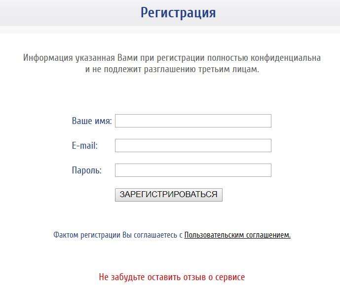 Окно регистрации