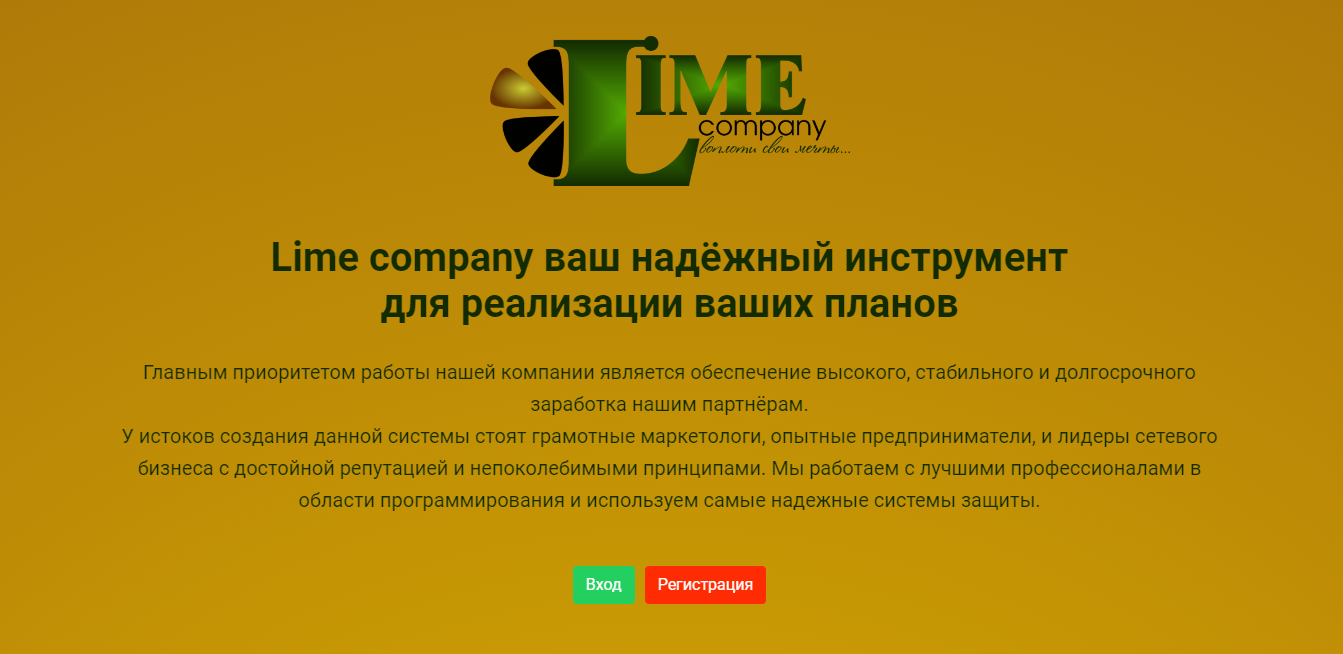 "Главная страница ""Lime company"""