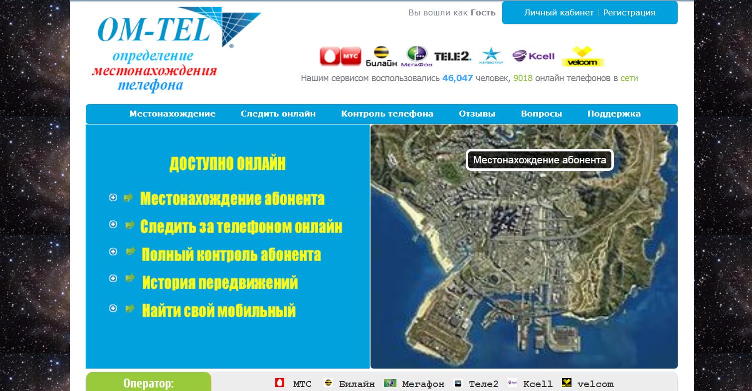 Главная страница om-tel.com