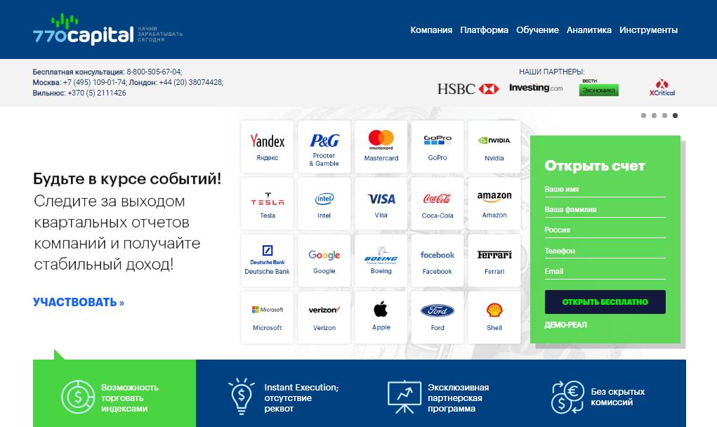 Сайт компании 770capital