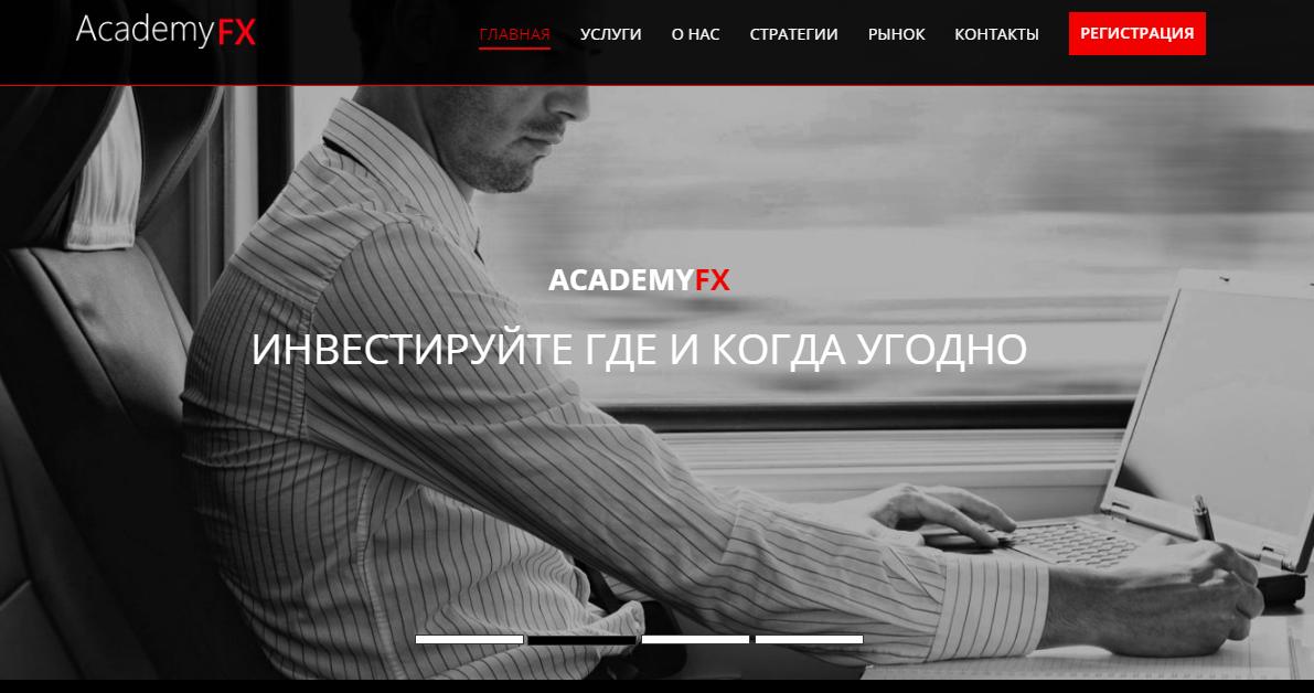 Главная страница сайта academyfx.top