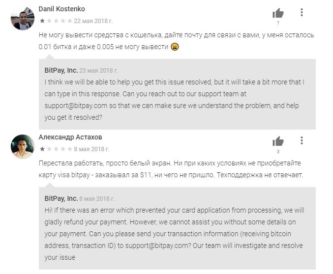 Отзывы о BitPay