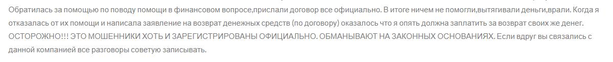 Отзывы о fin-invest.net