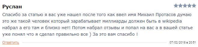 Отзывы о Михаиле Протасове