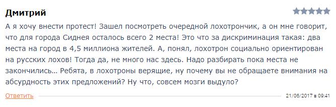 Отзывы о проекте Михаила Протасова