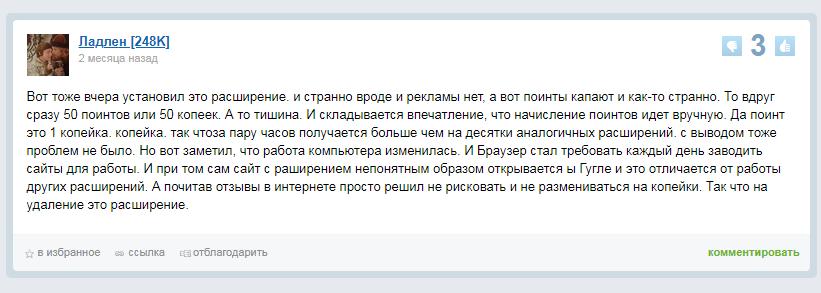 Аддон Мани отзывы