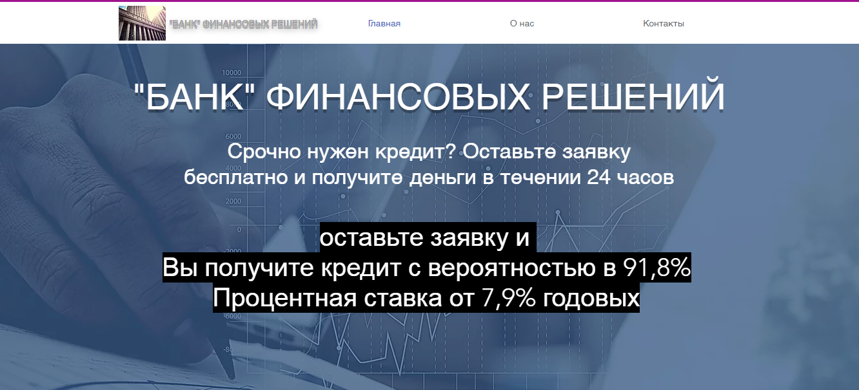 Сайт www.financial-decisions.ru