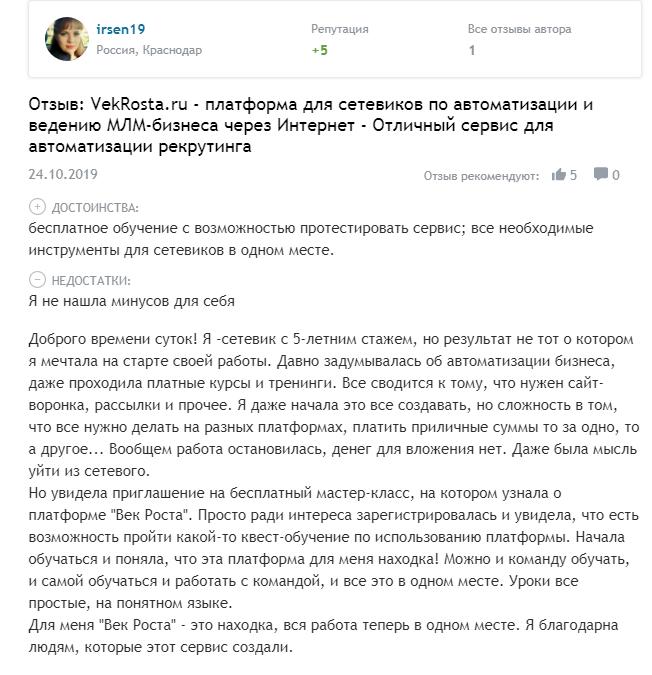 Отзыв о VekRosta