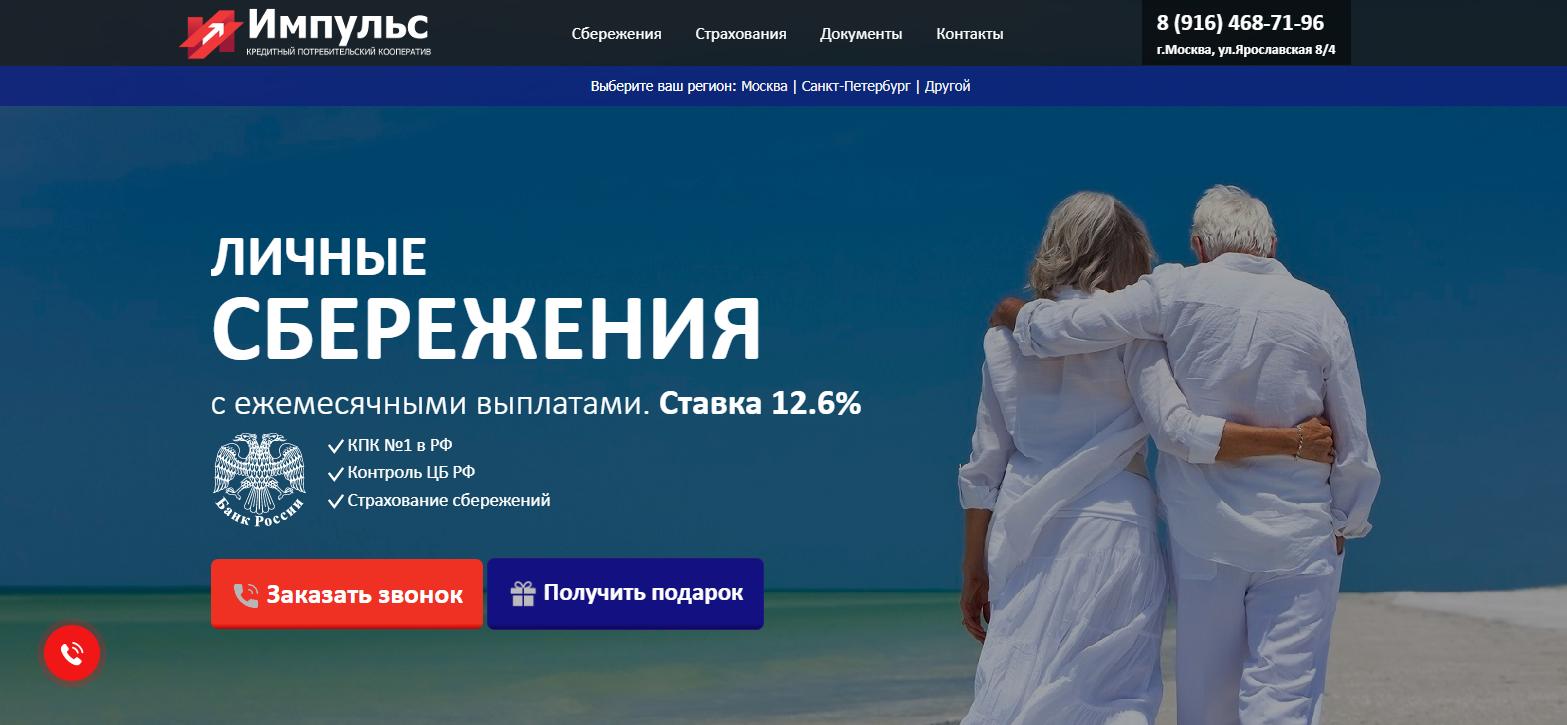 Главная страница impulsfinans.ru