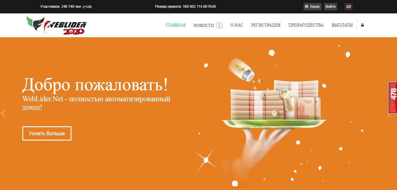 Главная страница weblider.net