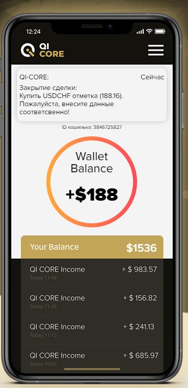 Мобильное приложение QI Core