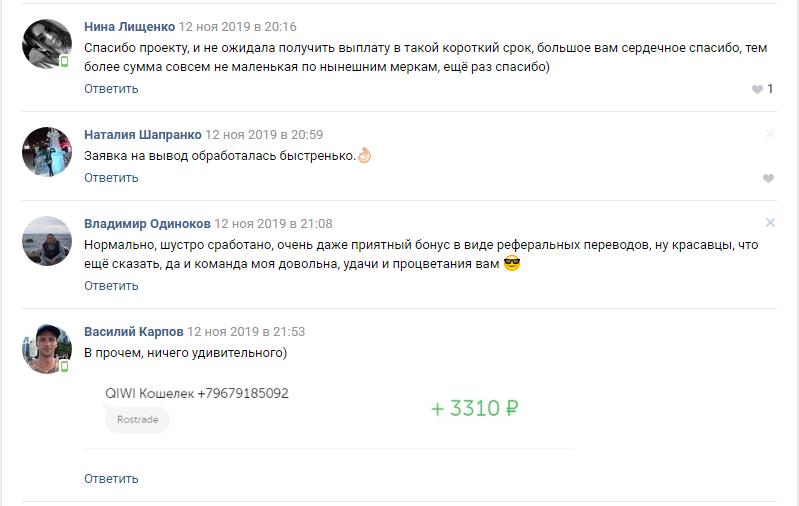 Отзывы о RosTrade в ВК