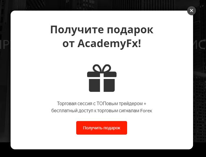 Подарок от AcademyFX