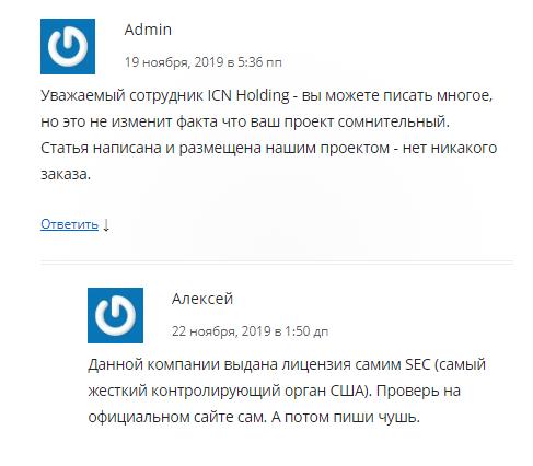 Отзывы о ICN Holding
