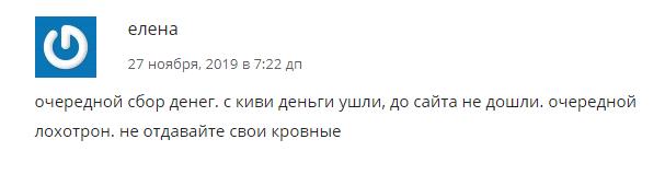 Отзывы о RosTrade