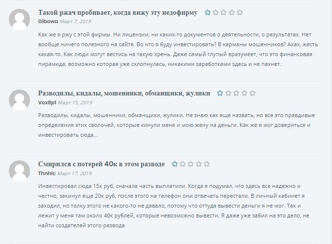 Гермес Менеджмент ЛТД отзывы