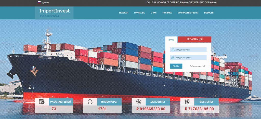 Сайт import-invest.icu