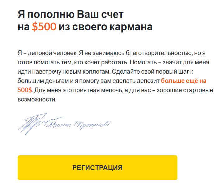 500 долларов в подарок