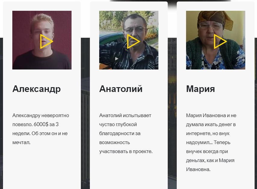 Отзывы на сайте misteriyadeneg.ru