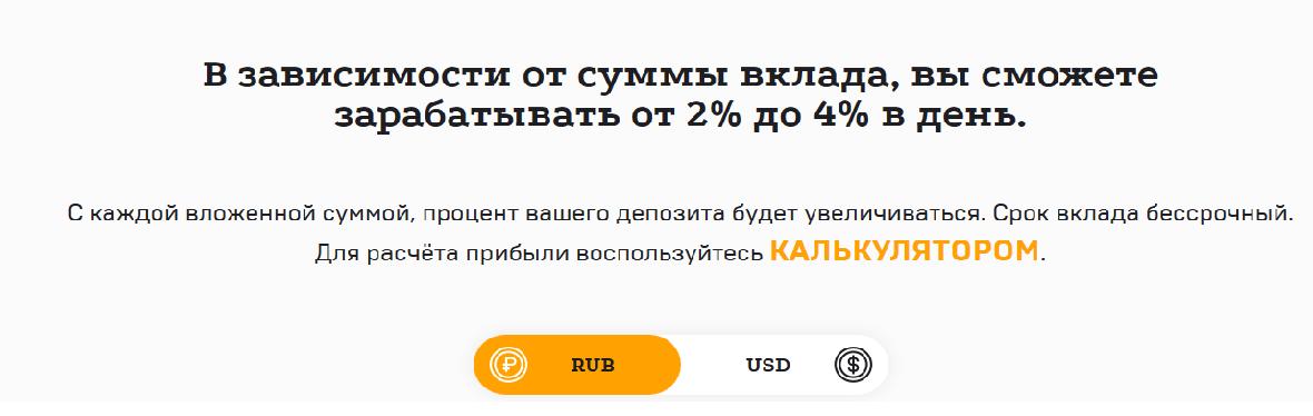 Проценты по вкладу