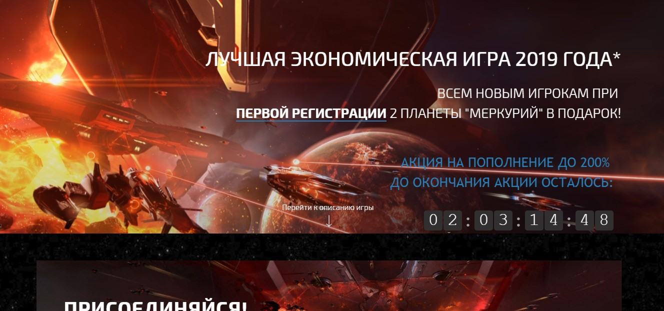 Сайт cosmogame.pro