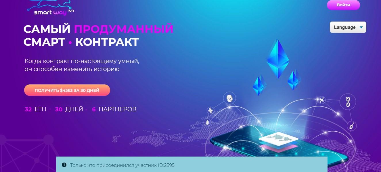 """Главная страница сайта """"Смарт вей"""""""