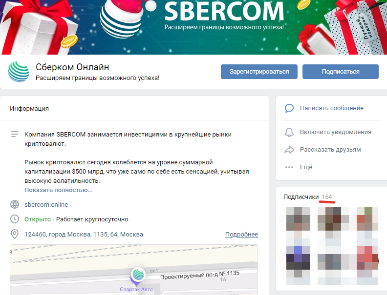 Группа Sbercom в ВК