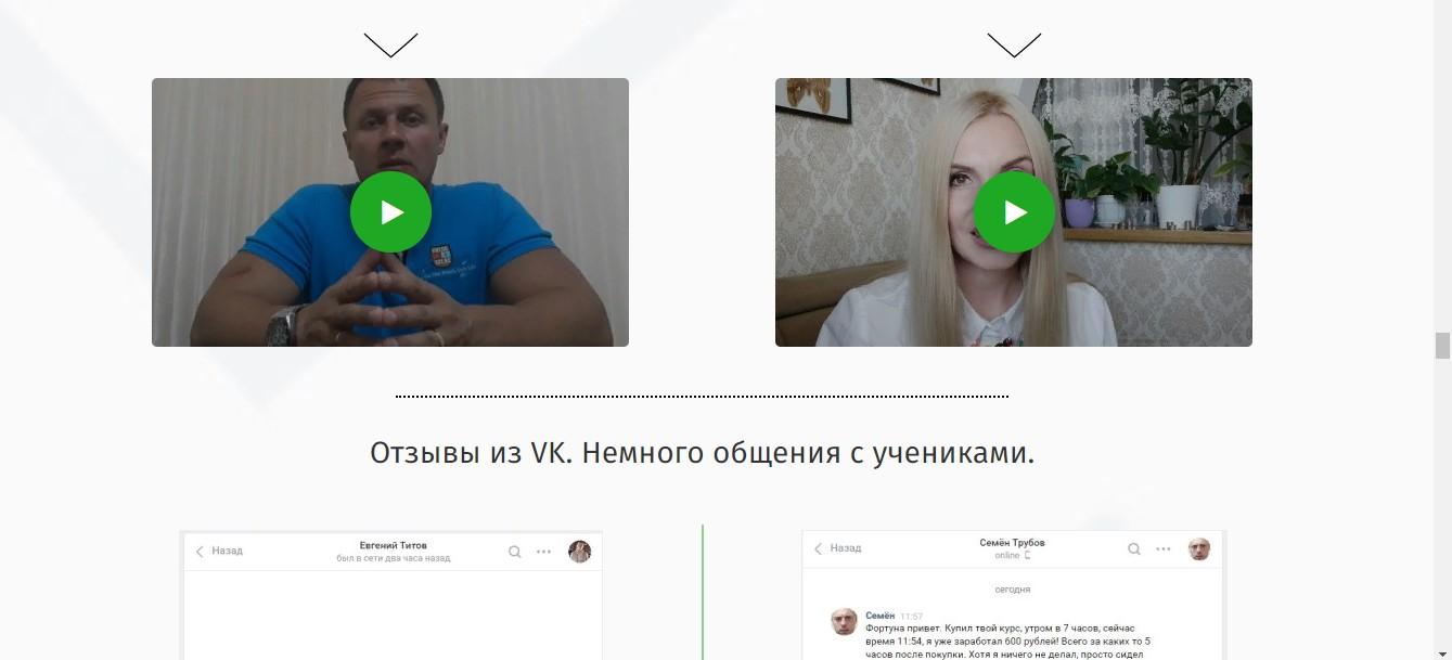 Отзывы на fortune-project.ru