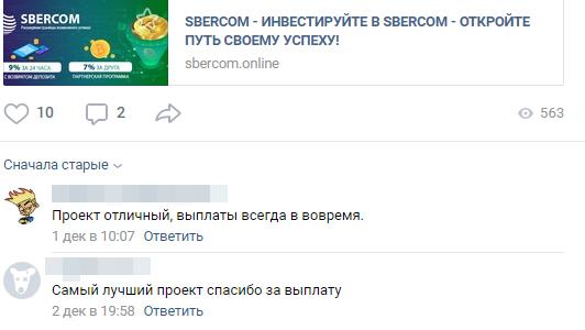 Отзывы о Sbercom в ВК