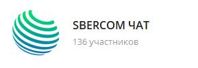 Подписчики канала Sbercom в Телеграм