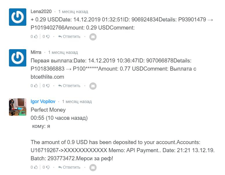 Данные о платежах от пользователей btcethlite.com