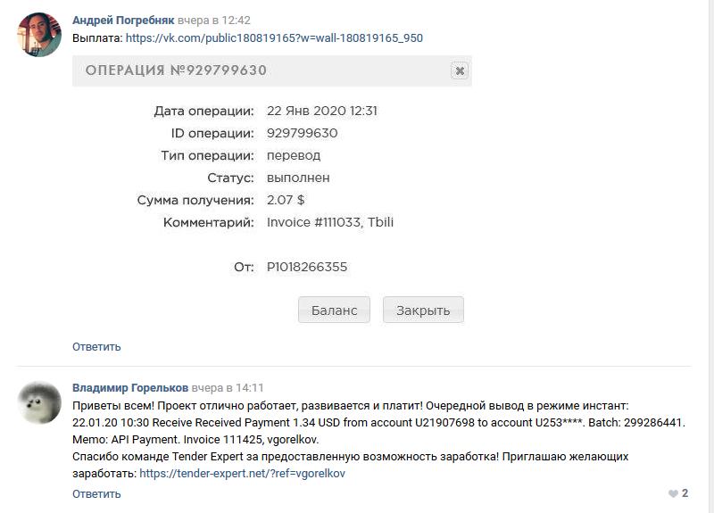 Отзывы о Tender-Expert.net в ВК